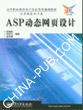 ASP动态网页设计[按需印刷]