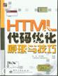 HTML 代码优化原理与技巧