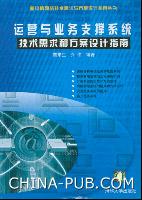 运营与业务支撑系统技术需求和方案设计指南
