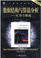 数据结构与算法分析——C语言描述(原书第2版)