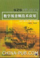 数字视音频技术应用