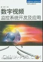 数字视频监控系统开发及应用