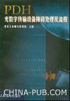 PDH光数字传输设备障碍处理及流程[按需印刷]