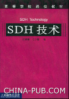 SDH技术[按需印刷]