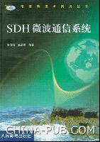 SDH微波通信系统[按需印刷]