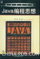 Java编程思想(英文版・第3版)