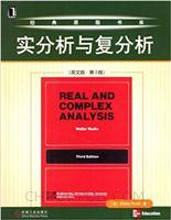 (特价书)实分析与复分析(英文版・第3版)