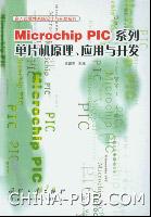 Microchip PIC系列单片机原理、应用与开发[按需印刷]