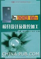 Pro/ENGINEER Wildfire模具设计及数控加工[按需印刷]