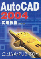 AutoCAD 2004实用教程[按需印刷]
