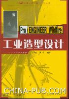 Pro/ENGINEER Wildfire工业造型设计[按需印刷]