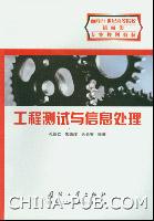 工程测试与信息处理[按需印刷]