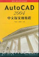 AutoCAD 2004中文版实用教程[按需印刷]