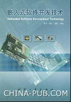 嵌入式软件开发技术[按需印刷]