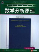 (特价书)数学分析原理(英文版・第3版)
