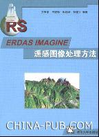 ERDAS IMAGINE遥感图像处理方法