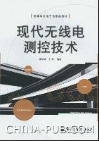 现代无线电测控技术[按需印刷]