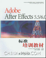 Adobe After Effects 5.5/6.0标准培训教材