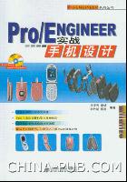 Pro/ENGINEER实战手机设计[按需印刷]