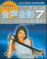 Ulead会声会影7中文版教程[按需印刷]