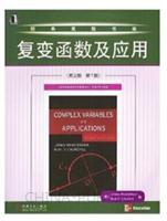 复变函数及应用(英文版・第7版)