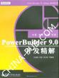 PowerBuilder 9.0 开发精解[按需印刷]