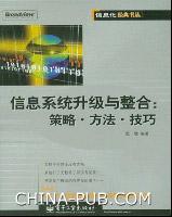 信息系统升级与整合:策略・方法・技巧[按需印刷]