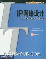 IP网络设计