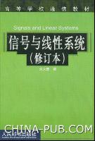 信号与线性系统(修订本)