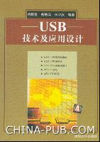 USB技术及应用设计