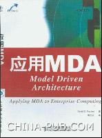 应用MDA