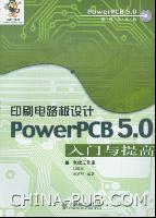 印刷电路板设计――PowerPCB 5.0入门与提高[按需印刷]