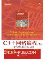 C++ 网络编程.卷2,基于 ACE 和框架的系统化复用