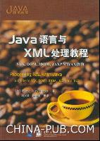 Java语言与XML处理教程:SAX,DOM,JDOM,JAXP与TrAX指南
