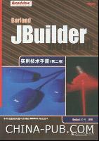 Jbuilder 实用技术手册:第二版(含光盘)[按需印刷]