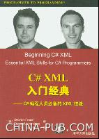 C# XML入门经典――C#编程人员必备的XML技能