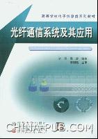 光纤通信系统及其应用