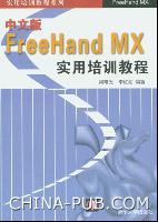 中文版FreeHand MX实用培训教程