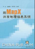 用MapX开发地理信息系统