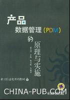 产品数据管理(PDM)的原理与实施