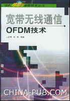 宽带无线通信OFDM技术[按需印刷]