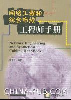 网络工程和综合布线工程师手册