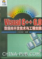 Visual C++ 6.0数据库开发技术与工程实践[按需印刷]