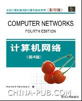 计算机网络(第4版)(英文影印版)