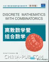 离散数学暨组合数学(英文影印版)
