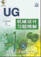 UG机械设计习题精解[按需印刷]