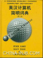 英汉计算机简明词典(第二版)[按需印刷]