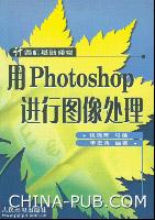 计算机基础课堂:用Photoshop进行图像处理[按需印刷]