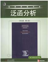 泛函分析(英文版 第2版)[图书]