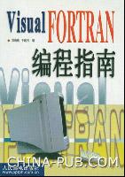 Visual FORTRAN编程指南[按需印刷]